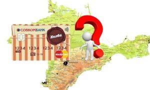 Действует ли карта Халва в Крыму?