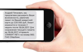 СМС от Сбербанка об увеличении кредитного лимита