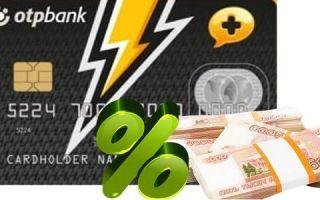 Какой процент при снятии наличных с кредитной карты ОТП Банка?