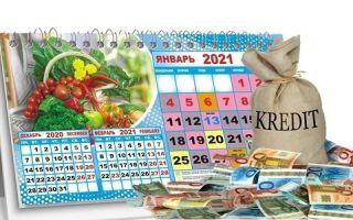 Когда лучше брать кредит, в начале или в конце месяца?