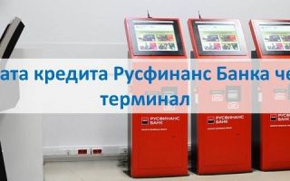 Оплата кредита Русфинанс Банка через терминал