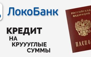 Кредит в Локо Банке по паспорту
