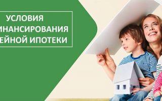 Условия рефинансирования семейной ипотеки