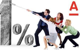 Как снизить процентную ставку по кредиту в Альфа-Банке?