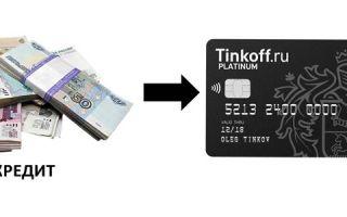 Можно ли взять кредит на дебетовую карту Тинькофф