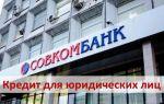 Кредиты для юридических лиц в Совкомбанке