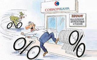 Процентная ставка по кредиту наличными в Совкомбанке
