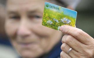 Как получить кредитную карту в Сбербанке пенсионеру?