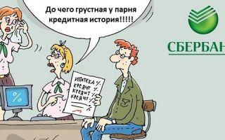 Если плохая кредитная история в Сбербанке, дадут ли кредит в другом банке?