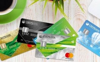 Тарифы кредиток Сбербанка