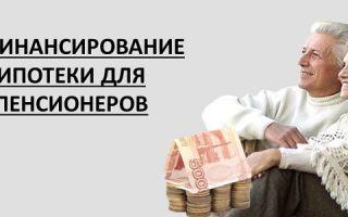 Рефинансирование ипотеки для пенсионеров