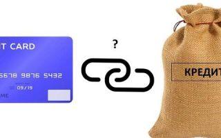 Можно ли объединить потребительский кредит и кредитную карту?