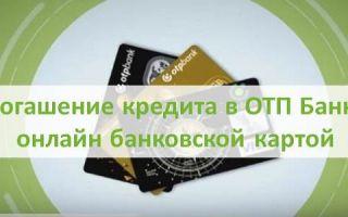 Погашение кредита в ОТП Банке онлайн банковской картой