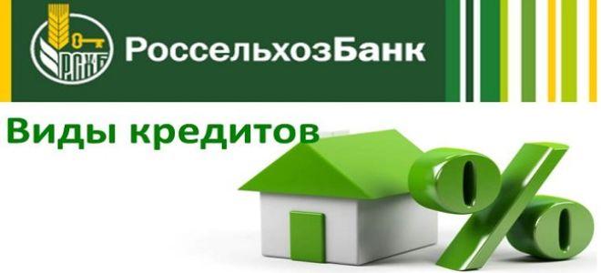 Виды кредитов в Россельхозбанке