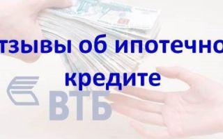 Отзывы об ипотечном кредите в ВТБ 24