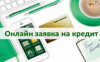 Онлайн заявка на кредит в банке Авангард