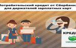 Потребительский кредит для держателей карт в Сбербанке