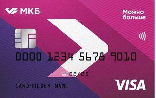 Тарифы кредиток МКБ Банка