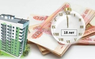 Кредит под залог квартиры с 18 лет