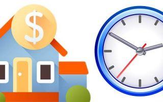 Когда лучше рефинансировать ипотеку?