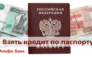 Как взять кредит по паспорту в Альфа Банке