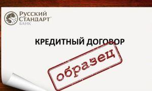 Кредитный договор Русского Стандарта