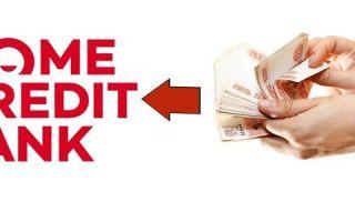 Способы оплаты кредита в Хоум Кредит