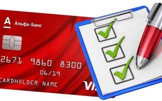 Простое объяснение условий кредитки 100 дней без процентов Альфа-Банка
