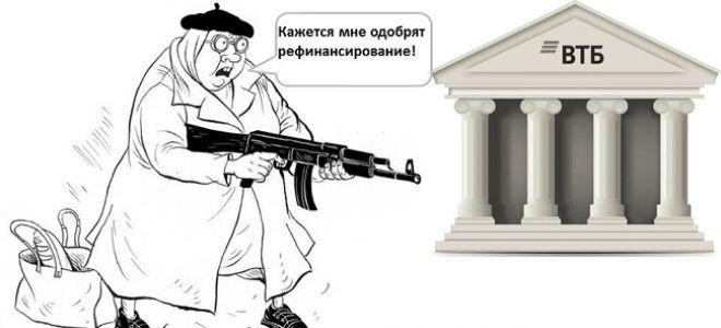 Рефинансирование кредита в ВТБ для пенсионеров