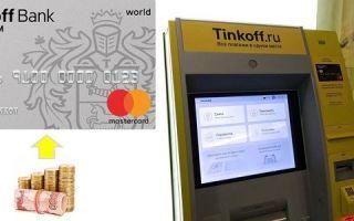 Как пополнить кредитную карту Тинькофф через банкомат?