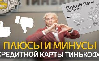 Преимущества и недостатки кредитной карты Тинькофф