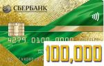Кредитная карта Сбербанка на 100000 рублей