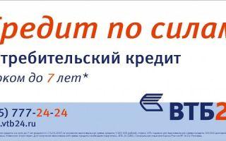 Потребительский кредит на 7 лет в ВТБ 24