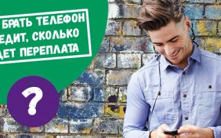 Если брать телефон в кредит, сколько будет переплата?