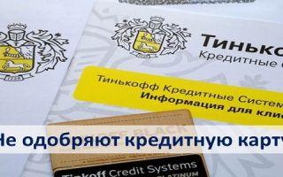Почему Тинькофф не одобряет кредитную карту