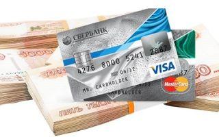 Отличие дебетовой карты Сбербанка от кредитной