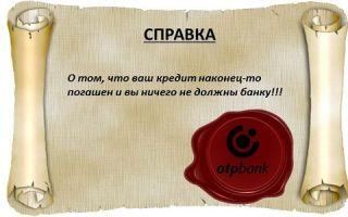 Справка о закрытии кредита в ОТП Банке