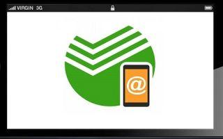 Как оплатить кредит другого банка через мобильное приложение Сбербанка
