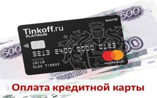 Оплата кредитной карты Тинькофф