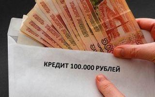 Взять кредит 100000 рублей под минимальный процент