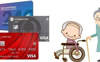 Кредитные карты для пенсионеров и инвалидов