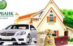 Кредитные продукты в Сбербанке для физ лиц