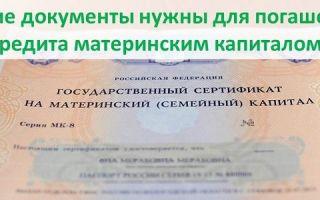 Какие документы нужны для погашения кредита материнским капиталом?