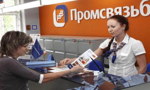 Как взять кредит в Промсвязьбанке