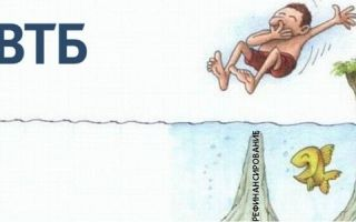 Подводные камни рефинансирования кредита в ВТБ