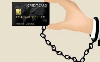 Как избавиться от зависимости от кредитных карт?