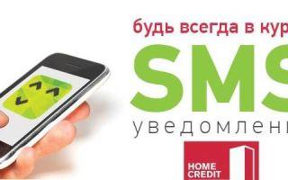 Как отключить СМС оповещения в Хоум Кредит