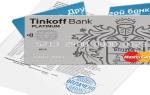 Погашение кредита в другом банке картой Тинькофф