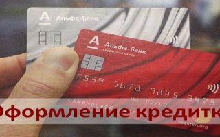 Как оформить кредитную карту Альфа Банка с моментальным решением