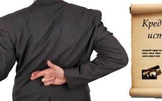 Как обмануть бюро кредитных историй?